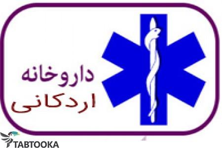 داروخانه دکتر اردکانی