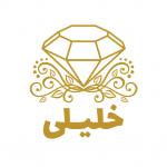 طلا و جواهر خلیلی