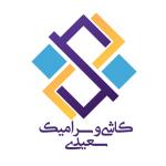 کاشی  و سرامیک سعیدی