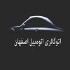 اتومبیل اصفهان