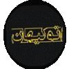 اتو کیهان اصفهانی