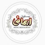 رستوران کلاسیک ایمانی