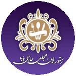 رستوران مجلل حاجی بابا